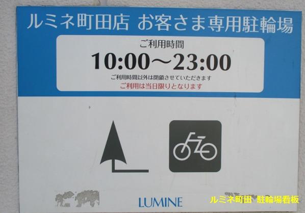 ルミネ町田 駐輪場看板写真