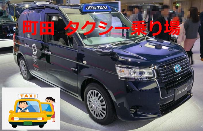 トヨタジャパンタクシーの写真