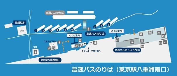 東京駅八重洲南口 高速バスのりば案内図
