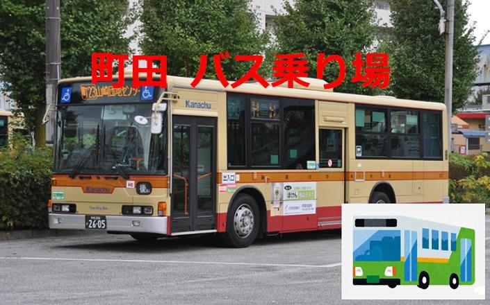 町田駅 バス乗り場