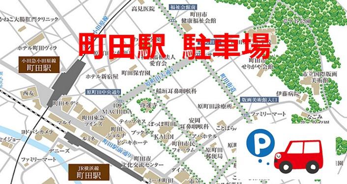町田駅 駐車場地図