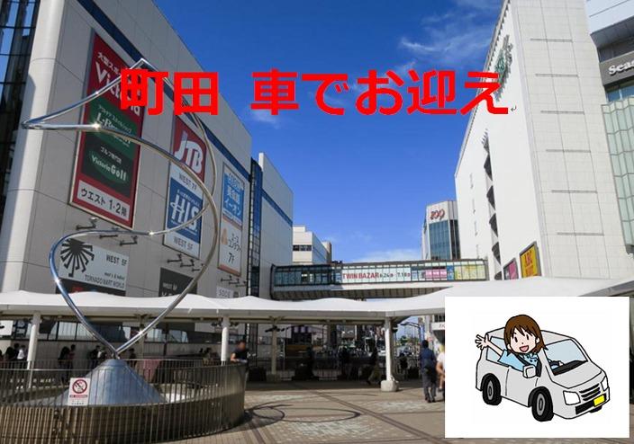 町田東急ツインズ風景