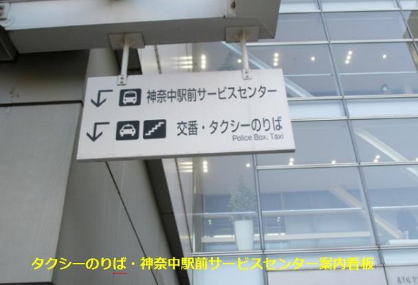 相模大野駅北口タクシー乗り場案内看板
