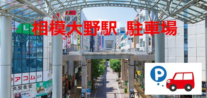 相模大野駅 駐車場地図