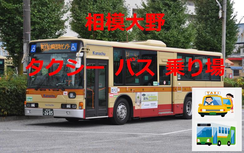 相模大野 タクシーバスのりばの写真
