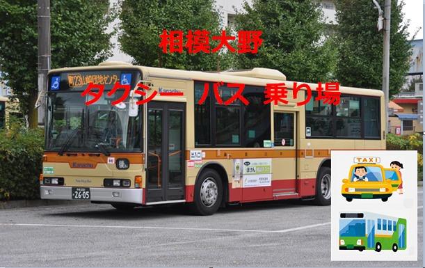 相模大野 タクシーバス乗り場の写真
