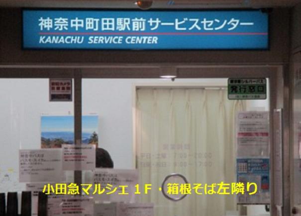 神奈中町田駅前サービスセンター写真