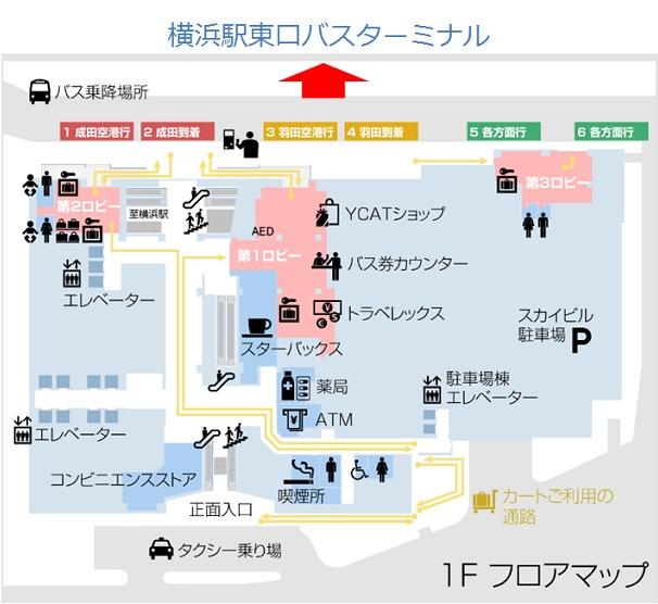 横浜シティ・エア・ターミナル1Fフロア案内図