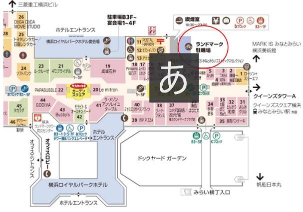 横浜ランドマークタワー駐輪場