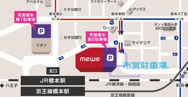横浜線橋本駅 市営駐車場の案内