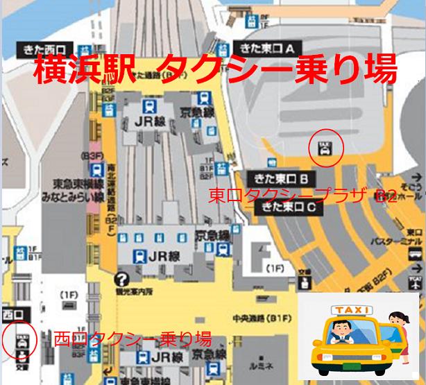 横浜駅タクシー乗り場御案内