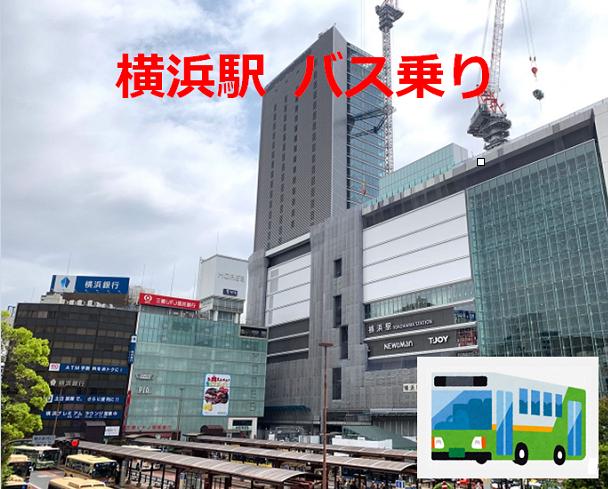 横浜駅バス乗り場案内図