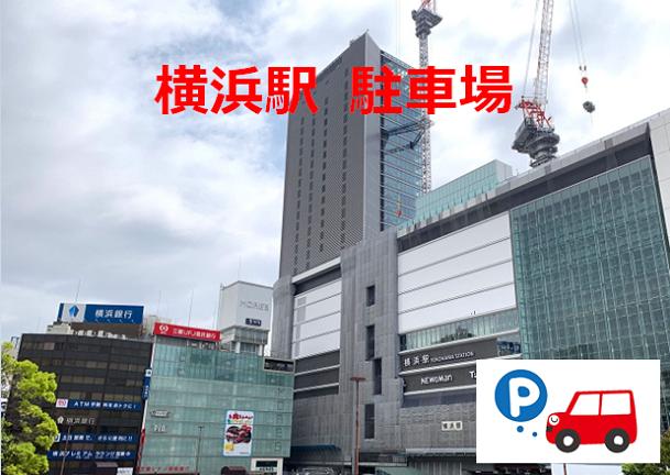 横浜駅再開発写真