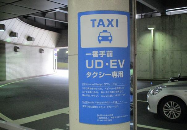 横浜駅東口タクシープラザUD専用レーン