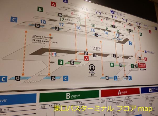 横浜駅東口バスターミナルフロアmap