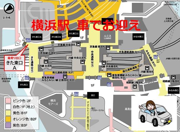 横浜駅 車でお迎え御案内図