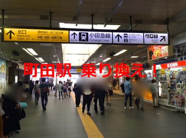 町田駅 乗り換え 関連写真