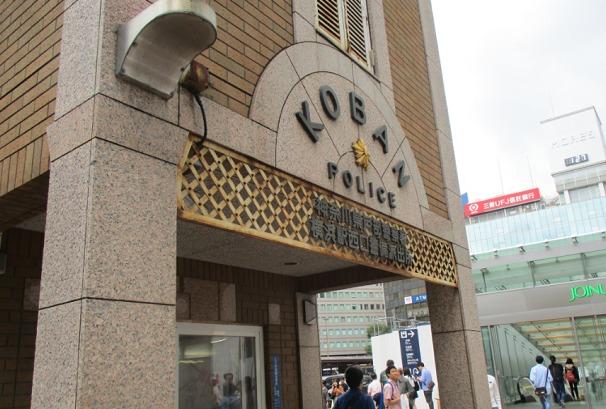 神奈川県戸部警察所横浜駅西口警備派出所