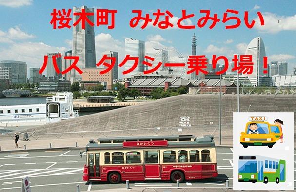 桜木町 みなとみらい バス タクシー乗り場案内図