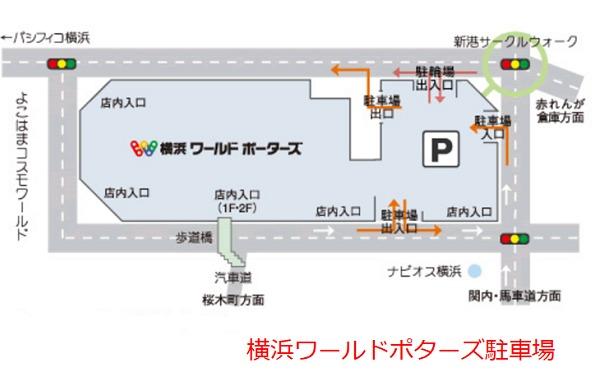横浜ワールドポーターズ駐車場 案内図