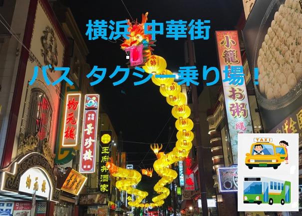 横浜中華街 バス タクシー乗り場