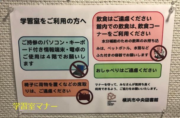 横浜市中央図書館 学習室利用マナー