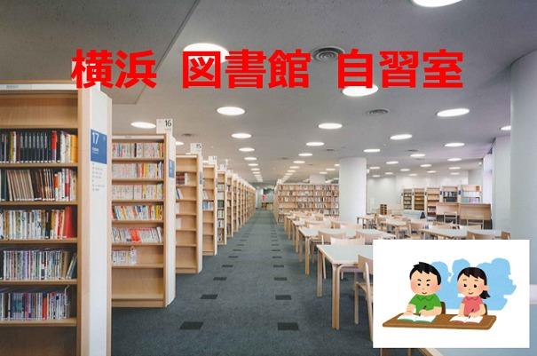 横浜駅周辺の図書館自習室