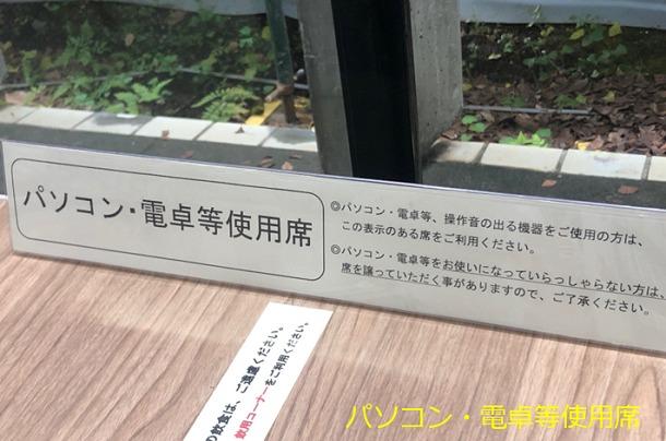 神奈川県立図書館 パソコン 電卓持込席 風景
