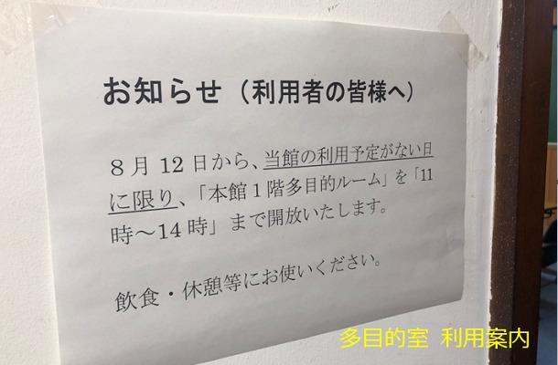 神奈川県立図書館 多目的室利用案内