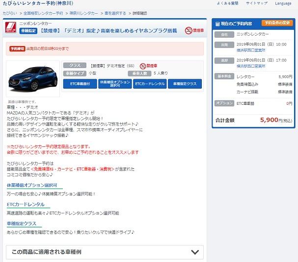 たびらいレンタカー商品詳細