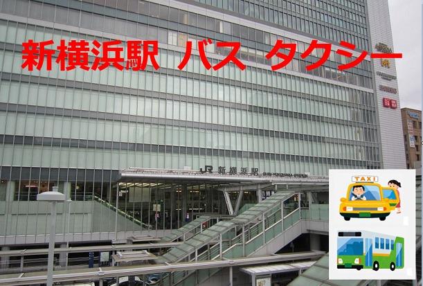 新横浜駅 バス タクシー乗り場 案内