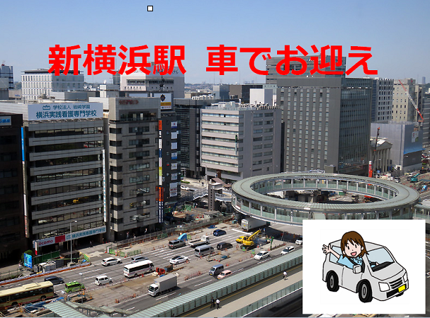 新横浜駅 車でお迎え案内
