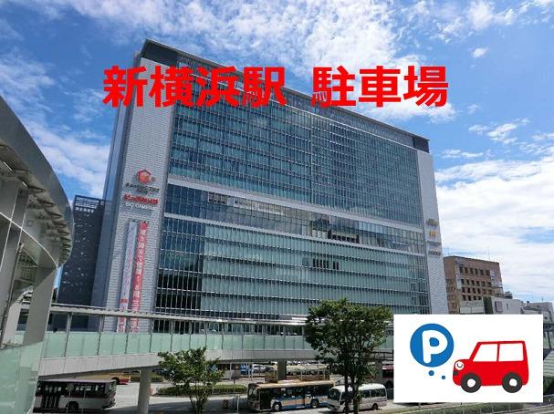 新横浜 駐車場案内写真