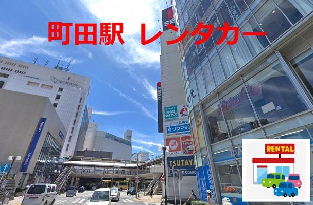 町田駅周辺のレンタカーの御案内