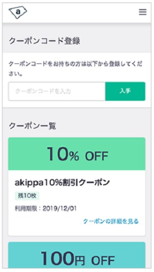akippa クーポンの取得