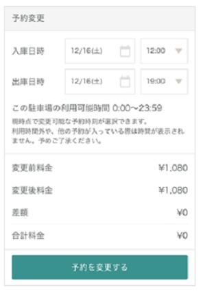 akippa 予約の変更画面