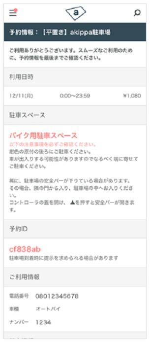 akippa 駐車場の予約情報画面