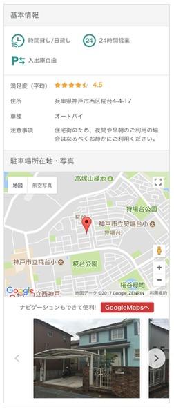 akippa 駐車場情報の確認画面