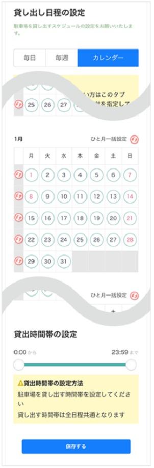 akippa 駐車場貸出日日程調整(カレンダー)