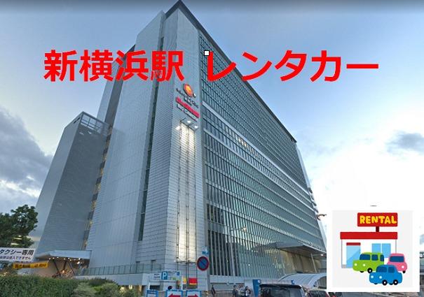 新横浜 レンタカー案内