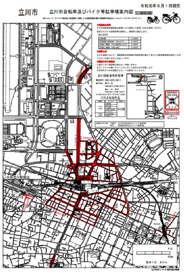立川駅自転車等放置禁止地域