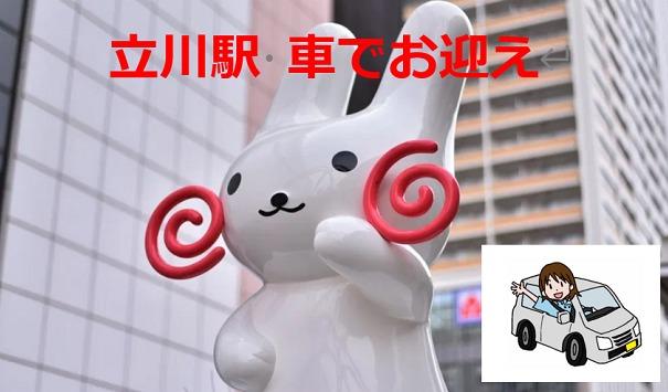 立川駅車でお迎え