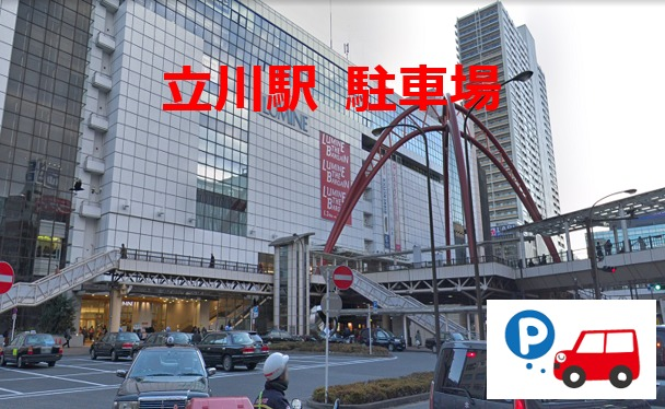 立川駅駐車場 案内写真