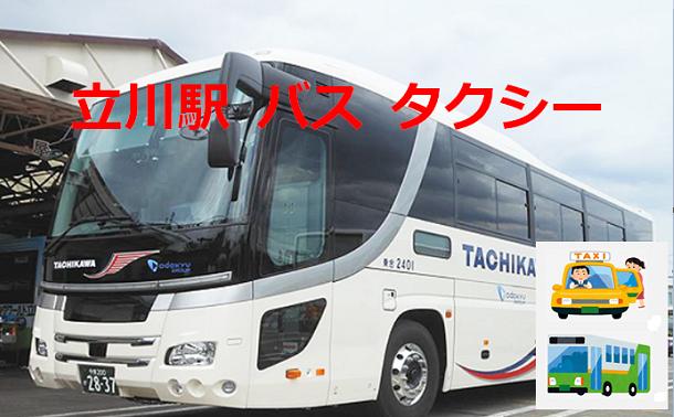 立川駅 バス タクシー案内写真