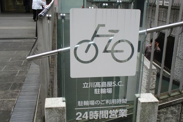 立川高島屋S.C駐輪場