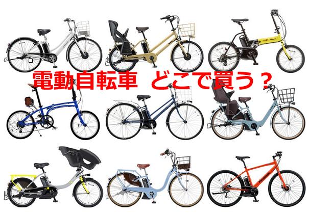 電動自転車 どこで買う?のポスター