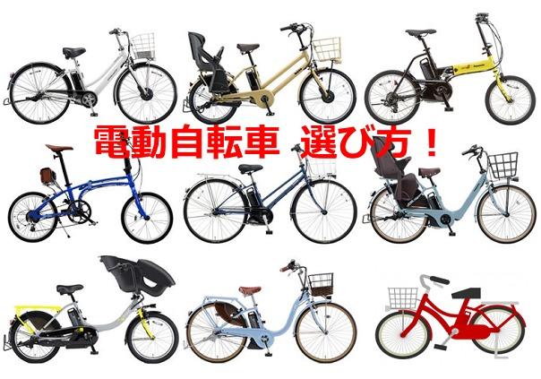 電動自転車 選び方ポスター