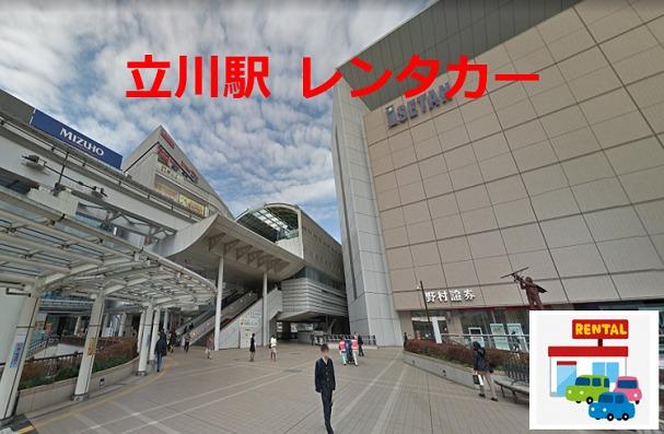 立川駅レンタカー 御案内