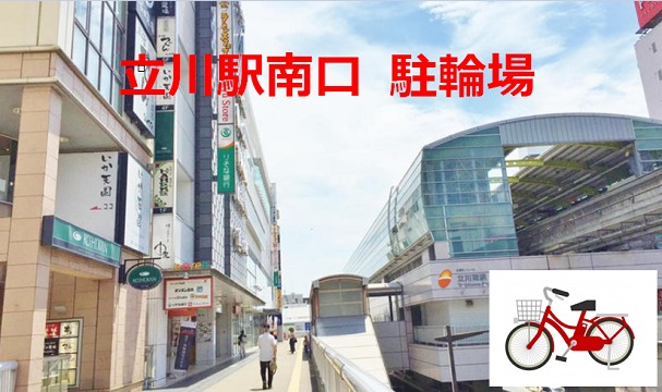 立川駅 南口駐輪場!