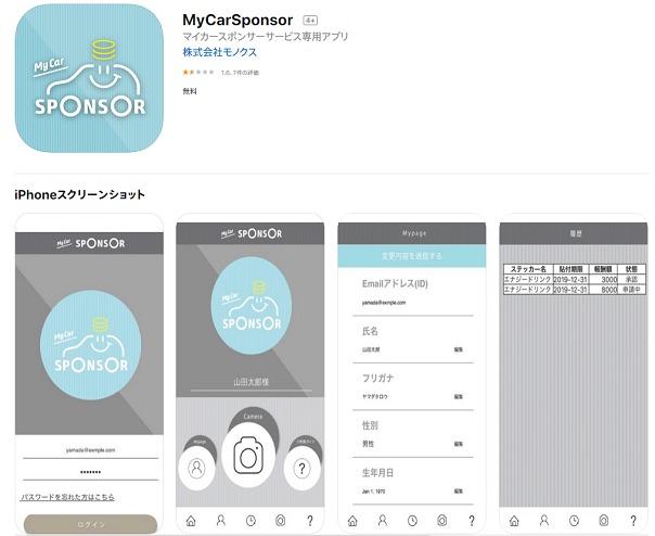 マイカースポンサーアプリ画面